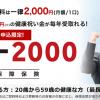 楽天スーパー2000という保険の評判はどう?入るべき人と入る必要がない人のまとめ